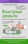 Книга Быстрые деньги автора Александр Евстегнеев
