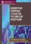 Книга Бюджетная политика субъектов Российской Федерации автора  Коллектив авторов