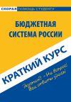 Книга Бюджетная система России. Краткий курс автора В. Свищева