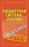 Книга Бюджетная система России. Шпаргалки автора Павел Смирнов