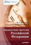 Книга Бюджетная система Российской Федерации автора Виталий Федосов