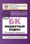 Книга Бюджетный кодекс Российской Федерации. Текст с изменениями и дополнениями на 2011 год автора  Коллектив авторов