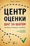 Книга Центр оценки. Шаг за шагом. Навигатор по разработке и проведению автора Нина Рыжова