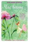 Книга Час весны. Фея Флури и волшебство пробуждения женственности автора Татьяна Зинкевич-Евстигнеева
