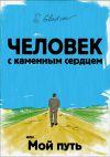 Книга Человек с каменным сердцем или Мой путь автора Сергей Гладков