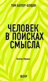 Книга Человек в поисках смысла. Виктор Франкл (обзор) автора Том Батлер-Боудон