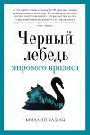 Книга Черный лебедь мирового кризиса автора Михаил Хазин