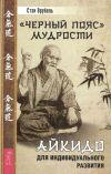 Книга «Черный пояс» мудрости. Айкидо для индивидуального развития автора Стэн Врубель