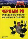 Книга Черный PR: запрещенные приемы нападения и защиты автора Игорь Клоков
