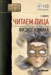 Книга Читаем лица. Физиогномика автора Теодор Шварц