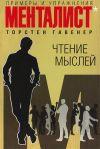 Книга Чтение мыслей: примеры и упражнения автора Торстен Гавенер