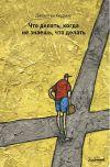 Книга Что делать, когда не знаешь, что делать автора Джонатан Херринг