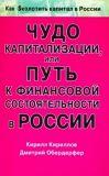 Книга Чудо капитализации, или Путь к финансовой состоятельности в России автора Кирилл Кириллов