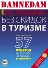 Книга DAMNEDAM, или Как продавать без скидок в туризме автора Александр Соколов