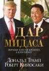 Книга Дар Мидаса автора Дональд Трамп