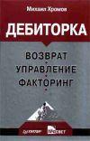 Книга Дебиторка: возврат, управление, факторинг автора Михаил Хромов
