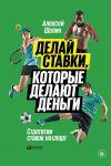 Книга Делай ставки, которые делают деньги. Стратегии ставок на спорт автора Алексей Шалин