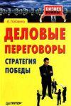 Книга Деловые переговоры. Стратегия победы автора Анна Головина