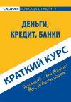 Книга Деньги, кредит, банки. Краткий курс автора  Коллектив авторов
