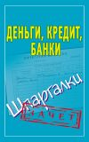 Книга Деньги, кредит, банки. Шпаргалки автора Людмила Образцова