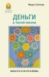 Книга Деньги в твоей жизни автора Маруся Светлова