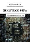 Книга Деньги XXIвека. Криптовалютная революция автора Зураб Едгулов