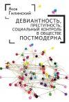 Книга Девиантность, преступность, социальный контроль в обществе постмодерна автора Яков Гилинский