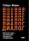 Книга Диалог: Искусство слова для писателей, сценаристов и драматургов автора Роберт Макки