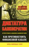 Книга Диктатура банкократии. Оргпреступность финансово-банковского мира. Как противостоять финансовой кабале автора Валентин Катасонов