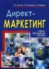 Книга Директ-маркетинг автора Лариса Мишина