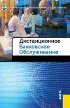 Книга Дистанционное банковское обслуживание автора  Коллектив авторов