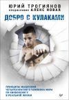 Книга Добро с кулаками. Принципы мышления четырехкратного чемпиона мира по кикбоксингу в реальной жизни автора Алекс Новак
