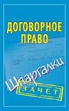 Книга Договорное право. Шпаргалки автора Людмила Викентьева