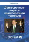 Книга Долгосрочные секреты краткосрочной торговли автора Ларри Вильямс