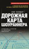Книга Дорожная карта шоураннера автора Нил Ландау