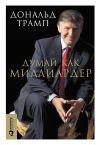 Книга Думай как миллиардер. Все, что следует знать об успехе, недвижимости и жизни вообще автора Дональд Трамп