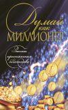 Книга Думай как миллионер автора Николай Белов