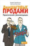 Книга Двухшаговые продажи. Практические рекомендации автора Евгений Колотилов