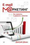 Книга E-mail-маркетинг. Как привлечь и удержать клиентов автора Дмитрий Демин