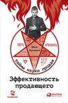 Книга Эффективность продающего автора Илья Кусакин