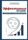 Книга Эффективные будни. «Низкий старт» квысоким достижениям автора С. Кудешова