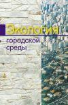 Книга Экология городской среды автора К. Саевич