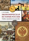 Книга Экономическая история России автора Сергей Ильин