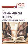 Книга Экономическая история. Словарь терминов и понятий автора Игорь Шапкин