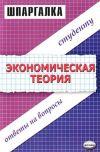 Книга Экономическая теория. Шпаргалка автора Динара Тактомысова