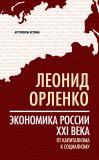 Книга Экономика России XXI века. От капитализма к социализму автора Леонид Орленко