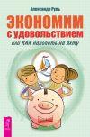 Книга Экономим с удовольствием, или Как накопить на яхту автора Александр Руль