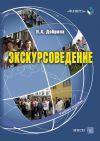 Книга Экскурсоведение. Учебное пособие автора Наталья Добрина