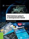 Книга Электронные деньги в коммерческом банке. Практическое пособие автора Антон Пухов