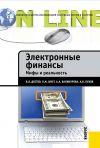 Книга Электронные финансы. Мифы и реальность автора Антон Пухов